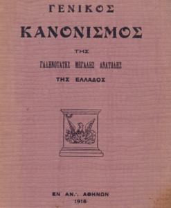 genikos_kanonismos_tis_galinotatis_megalis_anatolis_tis_ellados