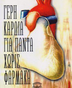 geri-kardia