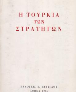 i-tourkia-twn-stratigwn