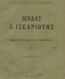 ioudas_o_iskariotis_galanos