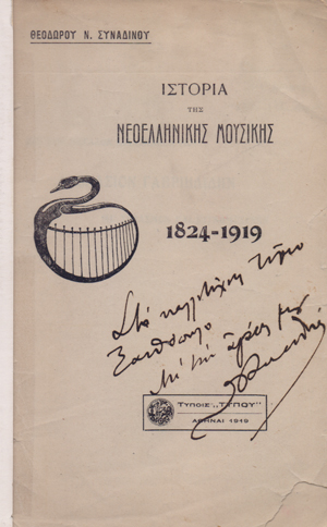 istoria_tis_neoellinikis_mousikis_sunadinos