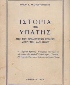 istoria_tis_upatis_anagnostopoulos