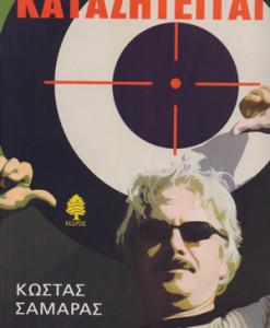 katazititai_samaras_kostas