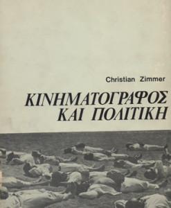 kinimatografos_kai_politiki_zimmer_christian