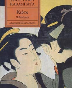 kioto_kabampata_giasounari