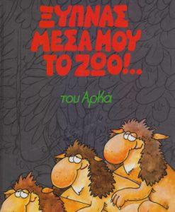 ksipnas_mesa_mou_zoo_arkas
