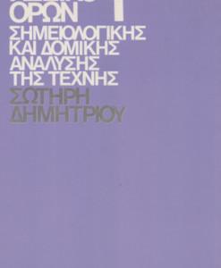 lexiko_oron_Dimitriou_Sotiris