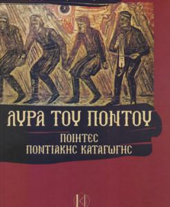 lira_tou_pontou_poiites_pontiakis_katagogis_toumanidois_grigoriadis