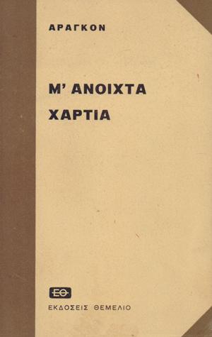 manoixta_xartia_aragon