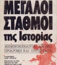 megaloi_stathmoi_tis_istorias_georgiou