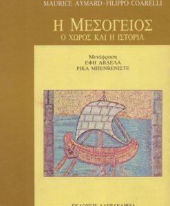 mesogeios_braudel