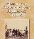 mnimes_mias_alotinis_zois_tragganida_petriki