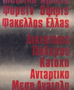 mystika_arxeia_forein_offis_fakellos_ellas