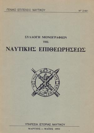 nautiki_epitheorisi