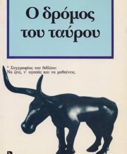 o_dromos_tou_taurou_mpouskalia