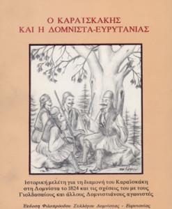o_karaiskakis_kai_domnista_eurutanias_papadopoulos