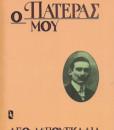 o_patera_mou_mpouskalia