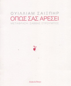 opos_sas_arresei_shakespeare