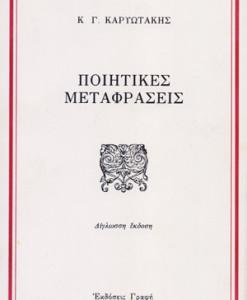 poiitikes-metafraseis