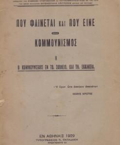 pou_fainetai_kai_pou_einai_kommounismos_koutrelis