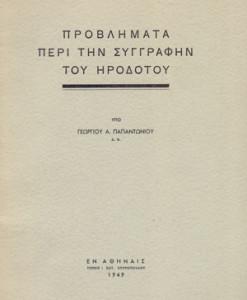 probliamata_peri_tin_sughgrafin_tou_irodotou_papantoniou