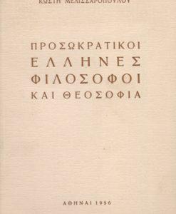 prosokratikoi_ellines_filosofoi_kai_theosofia_Mellisaropoulos