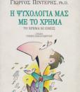 psychologia_mas_me_to_xrima_pinteris_giorgos