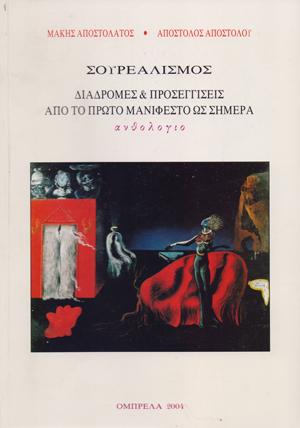 sourealismos_anthologio_apostolatos_apostolou