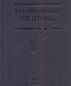 sta_monopatia_tis_istorias_Nautilos