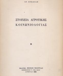 stoixeia_agrotikis_koinoniologias_evelpidis