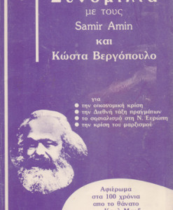 sunomilia_samir_amin_bergopoulos_kostas