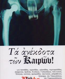 ta_anekdota_ton_kairon