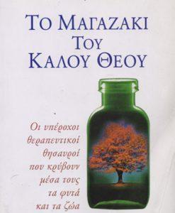 to-magazaki-tou-kalou-theou