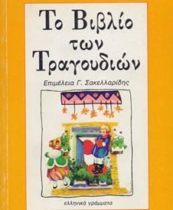 to_biblio_ton_tragoudion_Sakelaridis
