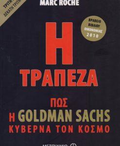 trapeza_pos_goldman_sachs_kuberna_kosmo_roche