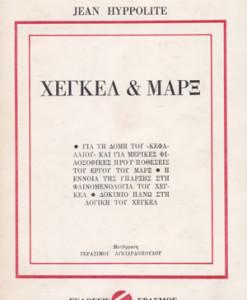 xegel-kai-marx