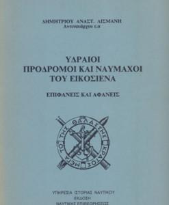 ydraioi_prodromoi_kai_naumaxoi_tou_eikosiena_lismanis