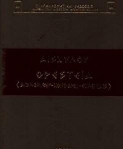 Aisxulou_Oresteia_Agamemnon_Xoiforoi_Eumenides