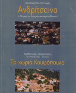 andritsaina_priggouris_xorio_koufopoulo_arguropoulos