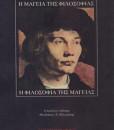 faust_filosofia_tis_mageias_mageia_tis_filosofias