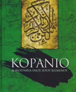 koranio_biografia_enos_ierou_keimenou_lawrence