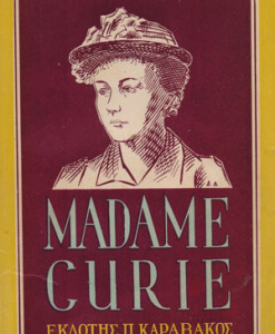 Madame_Curie_Kiouri_Eva