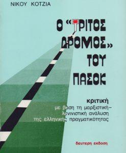 o_tritos_dromos_tou_pasok_kotzias