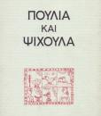Poulia_kai_psichoula_Ritsonis_Kostas