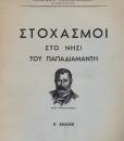 STOXASMOI