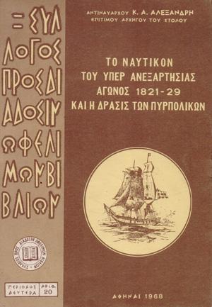 To_nautikon_tou_uper_anexartisias_agonos_1821-29_kai_i_drasis_ton_purpolikon_Alexandris