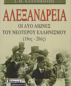 alexandreia_oi_duo_aiones_tou_neoterou_ellinismou_190s_20os_xatzifotis