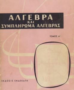 algebra_kai_sumpliroma_algebras_togkas