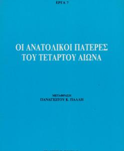 anatolikoi_pateres_tou_4ou_aiona_Florofksi_George