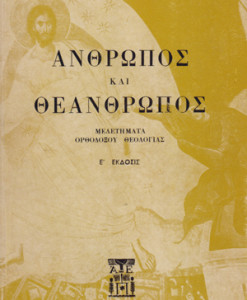 anthropos_kai_theanthropos_Popovits_Ioustinos